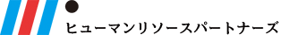 ヒューマンリソースパートナーズ株式会社